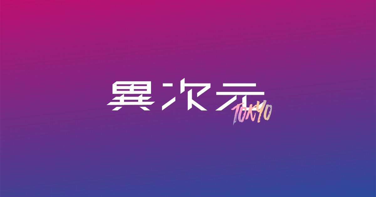 異次元tokyo